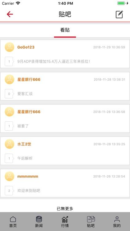 期货万事通 screenshot-4