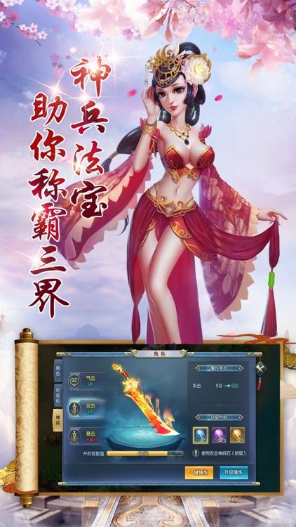 西游世界-仙侠觉醒再续浪漫情缘 screenshot-4
