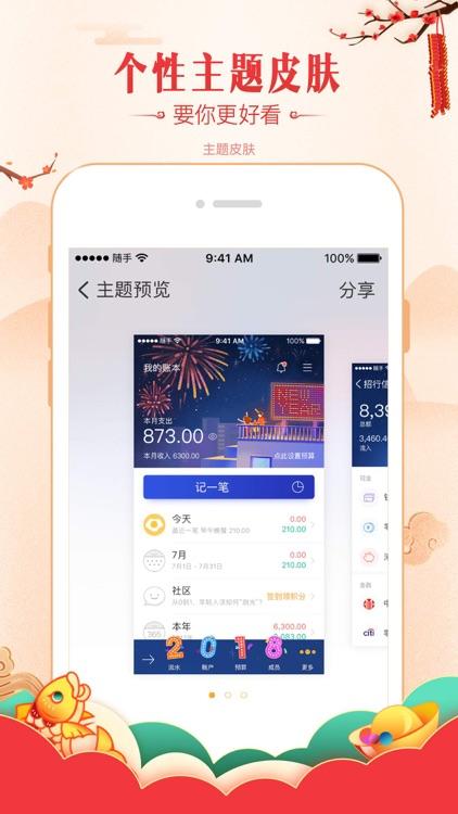 随手记(专业版)-好用的记账工具 screenshot-4