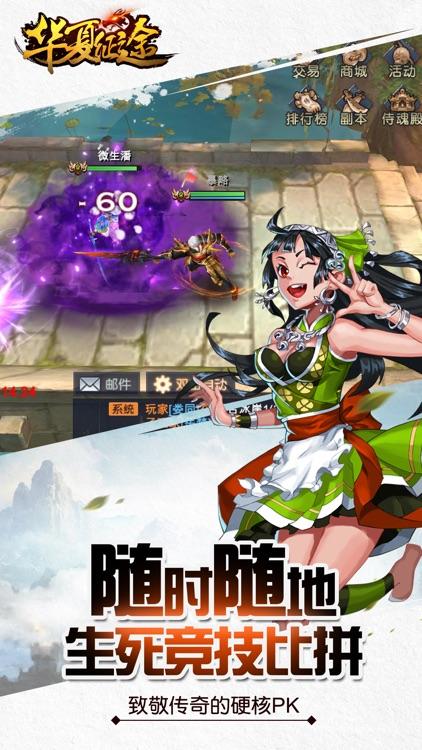 华夏征途 screenshot-3