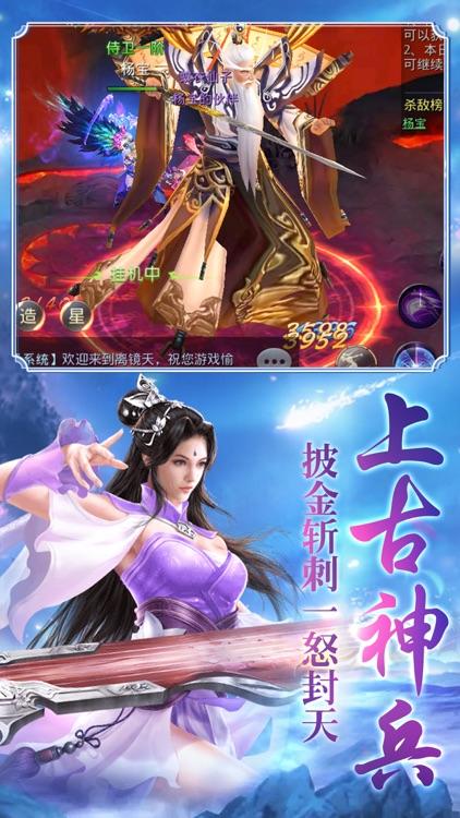 灵剑仙域:大型修仙,经典ARPG手游! screenshot-4