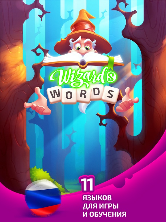 Игра Wizard's Words
