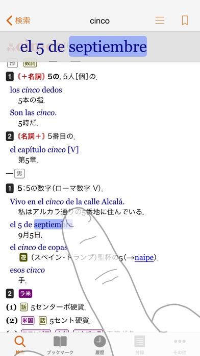 西和中辞典・ポケプロ和西辞典 screenshot1