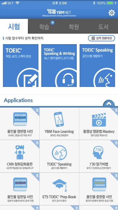 YBM-TOEIC and TOEIC S&W Tests for Windows