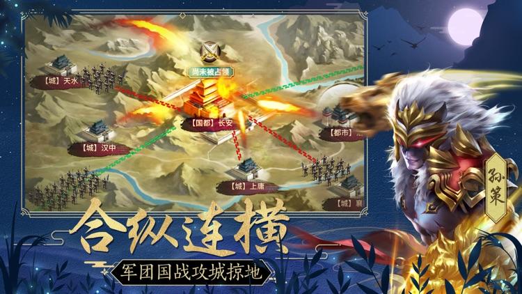 极无双:名将传 screenshot-4