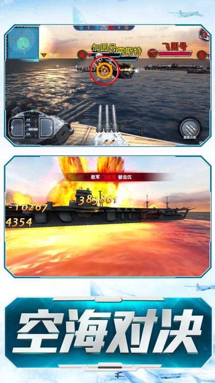 陆空联盟:空海对决,战机模拟器手游!