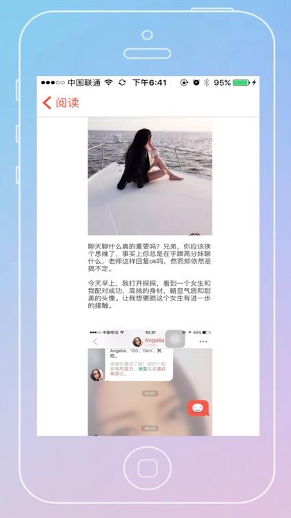 恋爱大师 - 教学、话术、技巧 screenshot-3