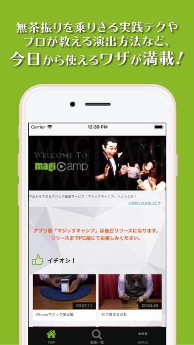 MagiCamp Screenshot