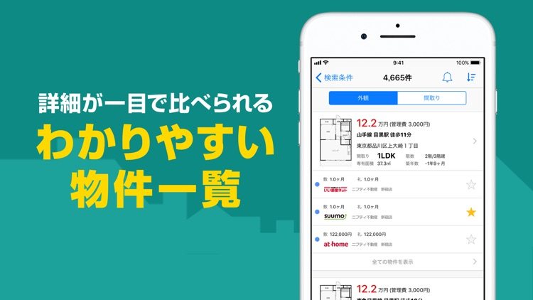 賃貸物件検索 @nifty不動産 screenshot-3
