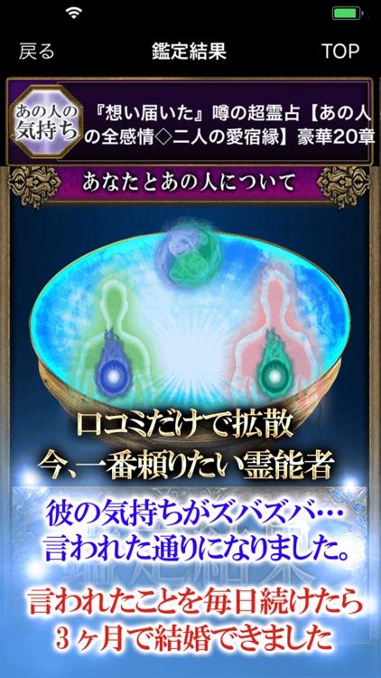 【超常霊能占い師】マギーレオナ◆霊視占い screenshot-3
