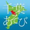 千葉あそび - iPhoneアプリ
