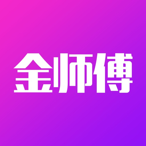 金师傅 icon