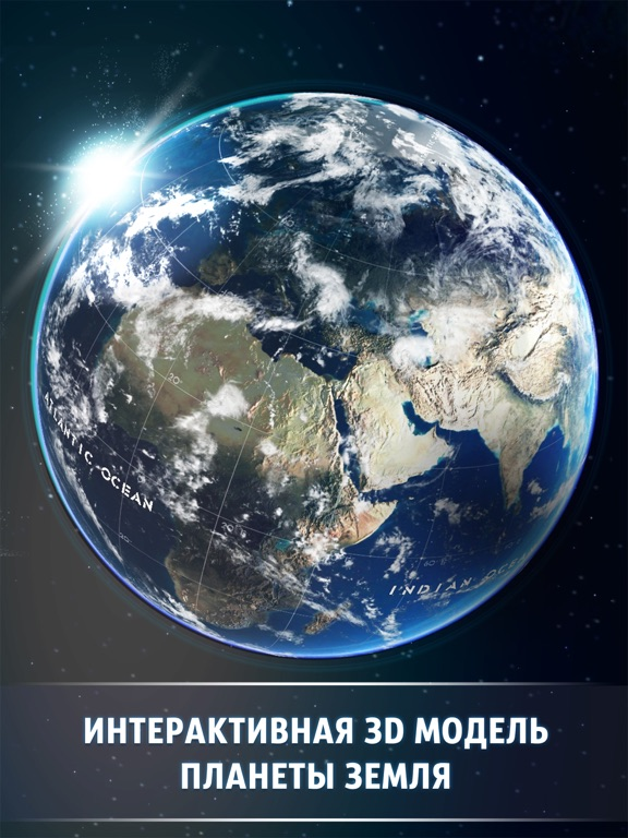 Глобус 3D - Планета Земля Скриншоты5