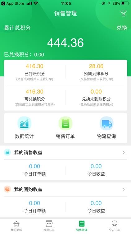 美齐脱贫 screenshot-2