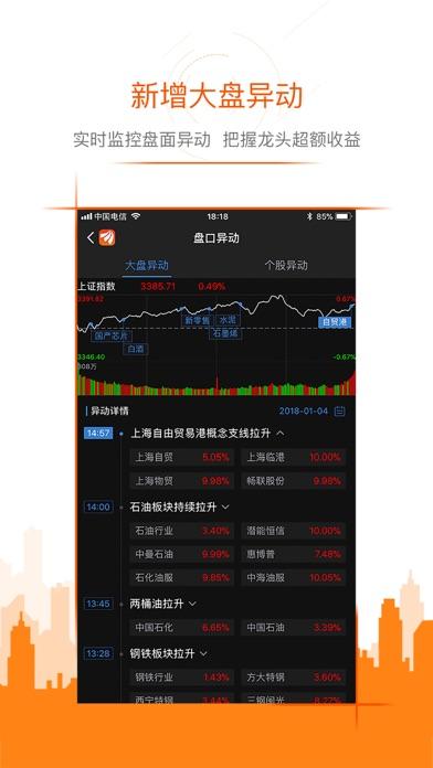 财经资讯_财经头条-热点资讯要闻 App Download - Android APK