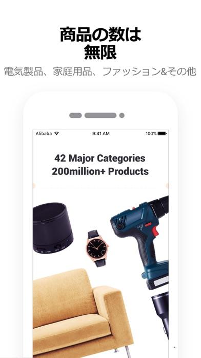 Alibaba.com B2B 取引アプリスクリーンショット3