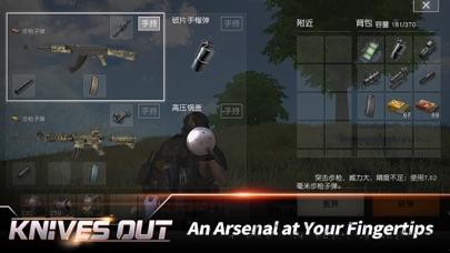 Knives Out screenshot 5