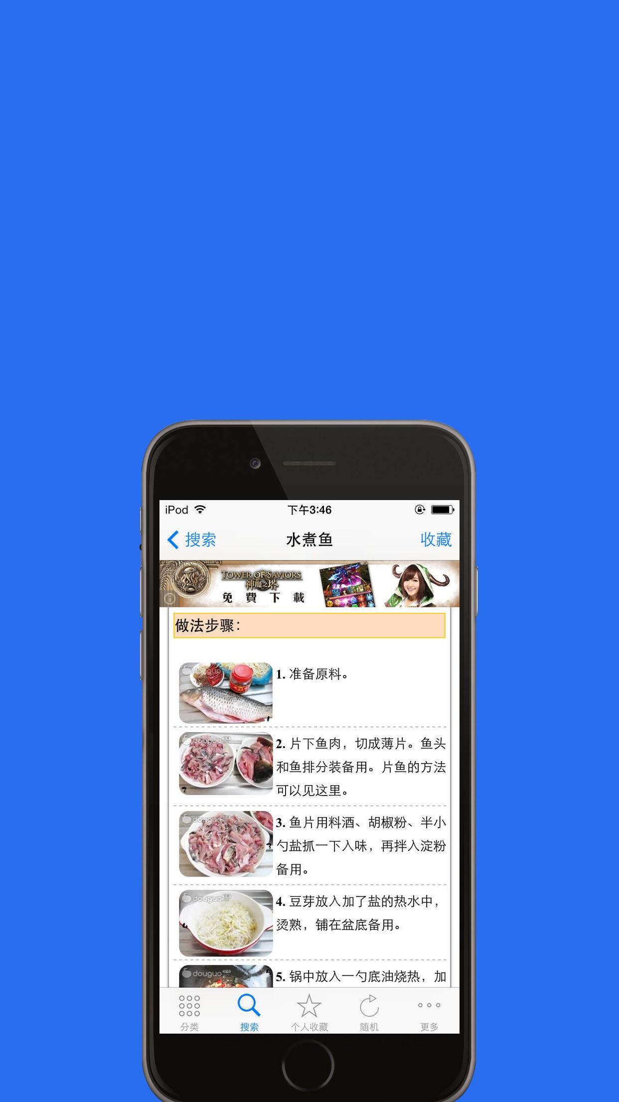 麻辣川菜制作大全 Screenshot