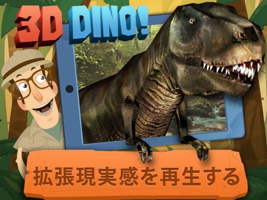考古学者 - 恐竜ゲームのおすすめ画像4