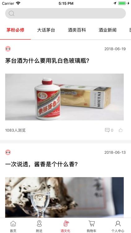 茅台云商 screenshot-1