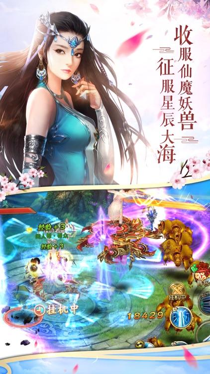 九州剑侠传-梦幻修仙角色扮演手游 screenshot-4
