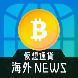 海外の最新仮想通貨ニュース