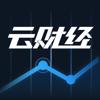 云财经股票-新闻资讯炒股软件