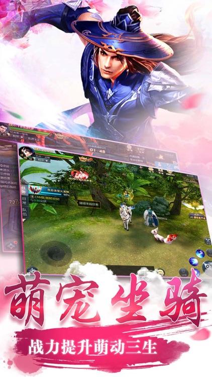 天刀单机版 - 群仙争霸 screenshot-4