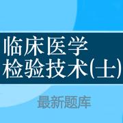 临床医学检验技士题库 2019最新
