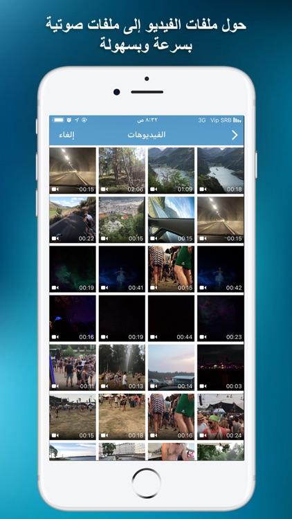 برنامج تحويل الفيديو الى صوت screenshot-0