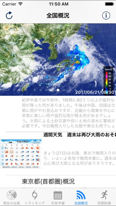台風情報と進路予想の見方 -(NOAA 気象庁防災情報)のおすすめ画像4