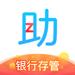10.晴天助理财-15%手机高收益投资理财平台