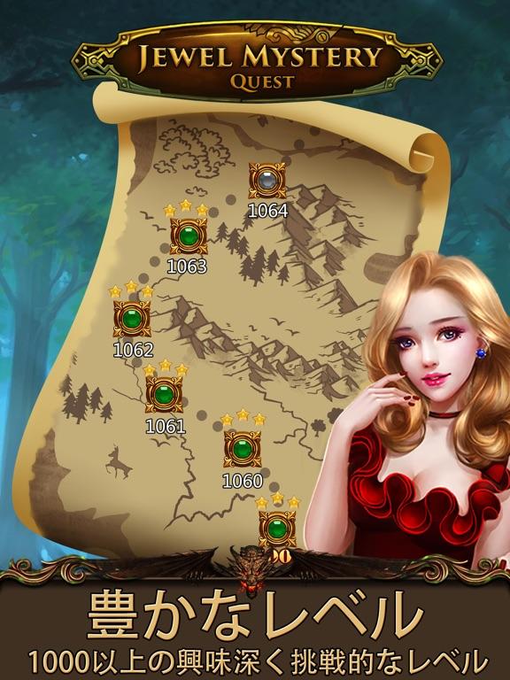 Jewel Mystery Questのおすすめ画像3