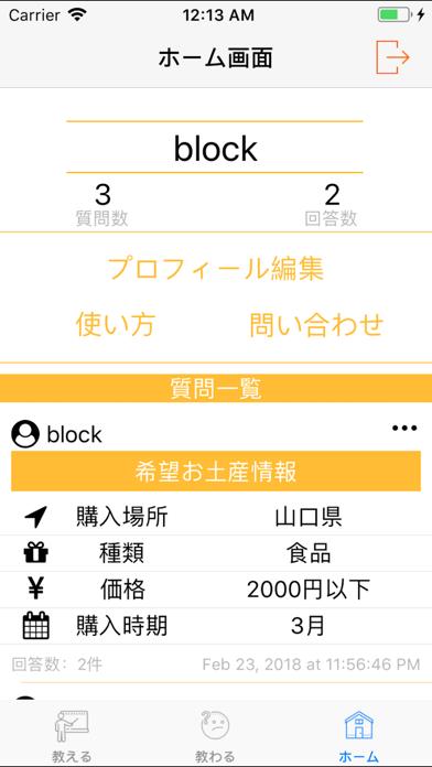 お土産教室 screenshot 5