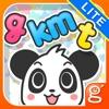 わかる!算数 小学3年 【下】 Lite - iPadアプリ
