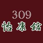 309怡康館 公式アプリ
