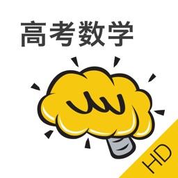 高考数学HD@酷学习