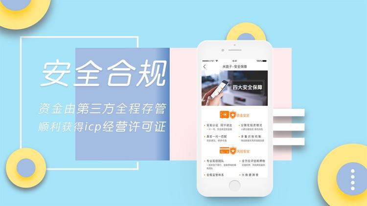 米袋子理财-高效投资理财软件