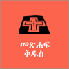 Amharic Bible Reference