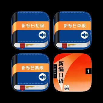 日语学习经典系列超值套装合集 -日语课程最佳组合经典教材一网打尽,唯一高端专业日语最新最全搭配优惠大全