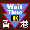 等待時間 for 香港迪士尼樂園