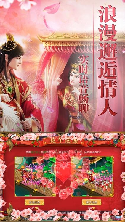 烈焰轩辕-武侠江湖游戏 screenshot-3