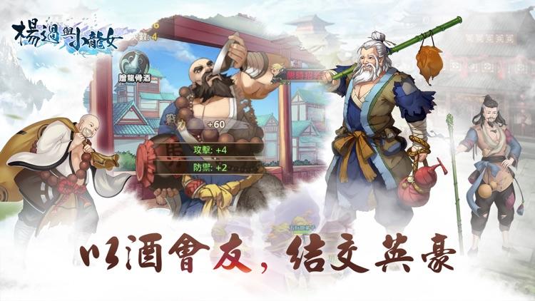 楊過與小龍女 screenshot-4