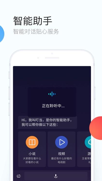 QQ浏览器 screenshot-3
