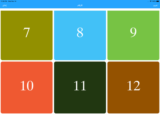 تعلم جدول الضرب بسهولة screenshot 7