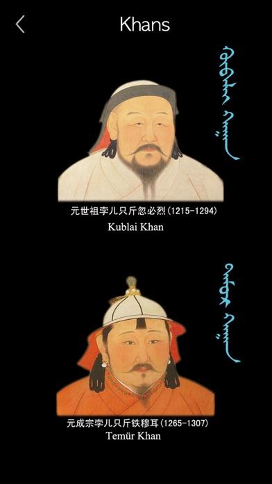 Learn Mongolian Handwriting ! screenshot 7