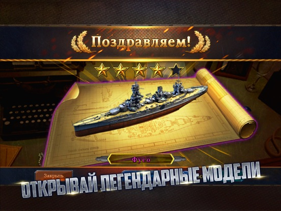 Empire of warships на iPad