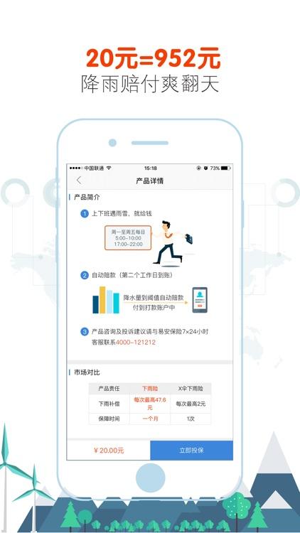 保险姐-保险界的百事通 screenshot-4