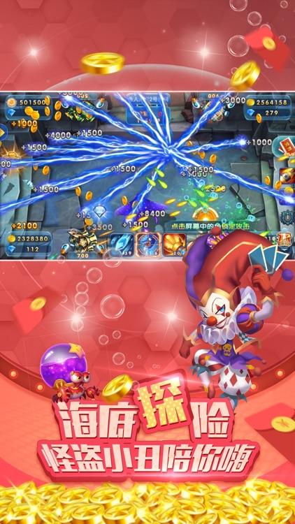 达人捕鱼大冒险-捕鱼大师欢乐游戏 screenshot-3