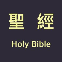 聖經 - Holy Bible Chinese